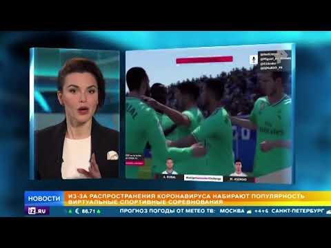 Футболисты сыграли матч в Сети из-за коронавируса