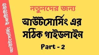 3.2 Basic Concept of Outsourcing Part 2,  Outsourcing, Freelancing, Online Earning bangla Video