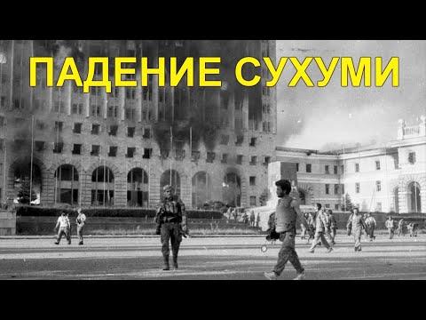 Как армяне избавлялись от грузин в Абхазии