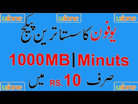 Ufone cheapest internet call & SMS new Package 2018 || ufone best internet offer thumbnail