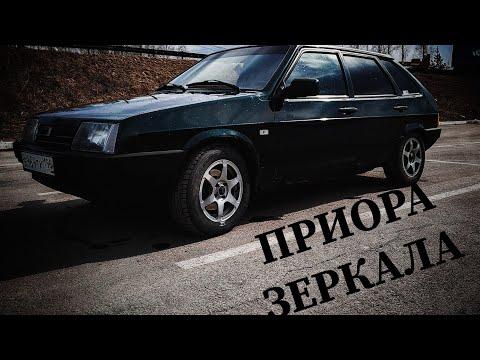 ПРИОРА ЗЕРКАЛА НА ВАЗ 2109