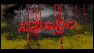 LSM PRODUCTION NO.7 SAMAAPTHAM TELUGU FULL SHORTFILM A FILM BY MAHARAJ