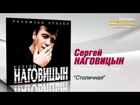 Сергей Наговицын - Столичная (Audio)