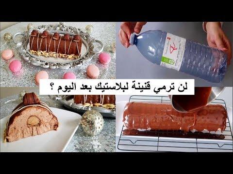 حلوى كلاصيلابيش بقنينة بلاستيك 😯 بأرخص ثمن 💰 راقية  بطريقة بسيطة مضمونة سهلة جدا لا تفوتكم