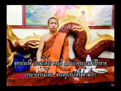 พุทธประวัติ (ภาษาไทย) ตอนที่ ๑๕ แบ่งพระบรมสารีริกธาตุ