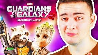 ПАРОДИИ НА ГОЛОСА / «Стражи Галактики 2»!