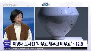 [뉴스투데이](이슈인-문화) 하정웅미술관에서 예술 산책