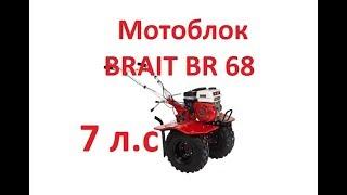 Мотоблок BRAIT BR 68 7 0 л с #Розпакування #Огляд #Відгуки #Придбати #Красноярськ #Мотокультиватор
