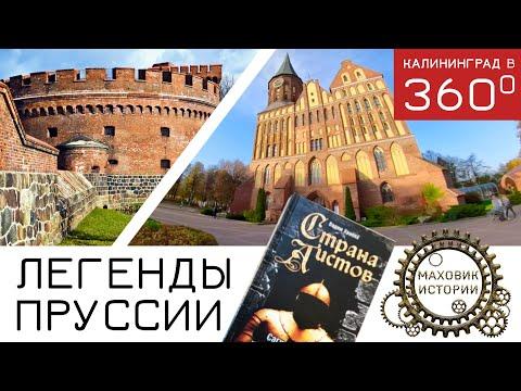 Калининград в 360°   Легенды Пруссии