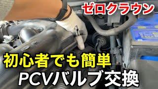 初心者でも簡単に車の整備【PCVバルブ交換】少額で車が劇的に変化する
