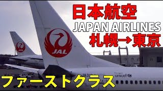 【札幌→東京】JALファーストクラスの旅