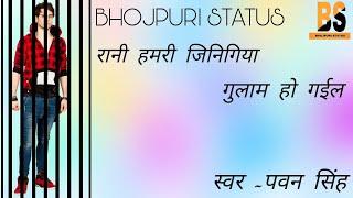 Rani hamro jinigiya gulam ho gail ~Pawan Singh~ bhojpuri watsapp Status ~ Bhojpuri Status|