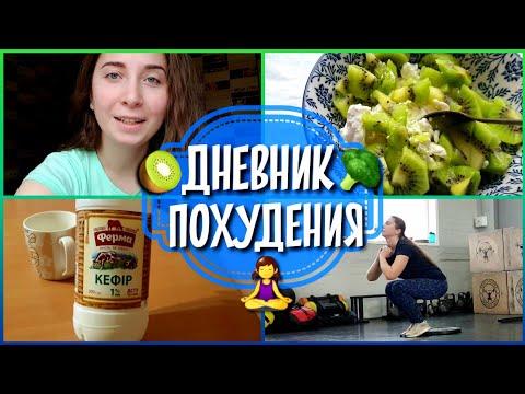 🥦 Дневник Похудения 🧘♀️| Мой Дневник Питания 🥝| - 25 КГ | КАК Быстро Похудеть | диета пп Якухина