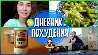 Дневник Похудения Мой Дневник Питания 25 КГ КАК Быстро Похудеть диета пп Якухина