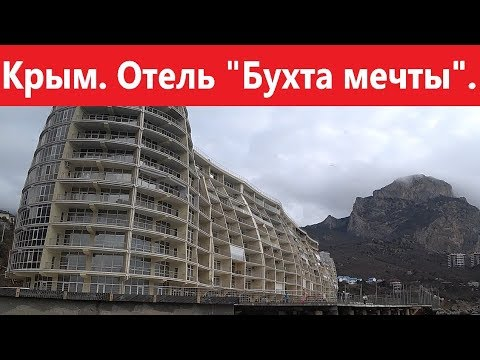 Крым. 2018. Бухта Ласпи. Отель Бухта Мечты.