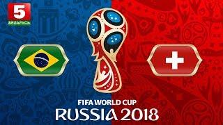 ЧМ-2018. Бразилия - Швейцария. Обзор