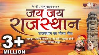 Jai Jai Rajasthan Video HD | New Rajasthani Song | जंगल की आग की तरह फैलता गीत, आप भी जरूर देखें |