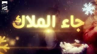 Ga2 Elmalak El Bishara Choir - ترنيمة جاء الملاكُ كورال البشارة