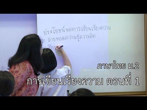 ภาษาไทย ม.2 การเขียนเรียงความ ตอนที่ 1 ครูนิภา จินตานนท์