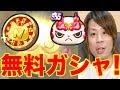 ぷにぷにニャンボガシャ引いて技レベル低Cしゅらコマに挑む!!【妖怪ウォッチぷにぷに】CしゅらコマきまぐれゲートYo-kai Watch part525とーまゲーム