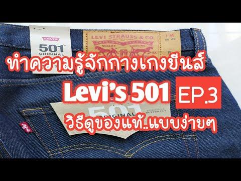 ทำความรู้จักกางเกงยีนส์ Levi's 501 EP.3
