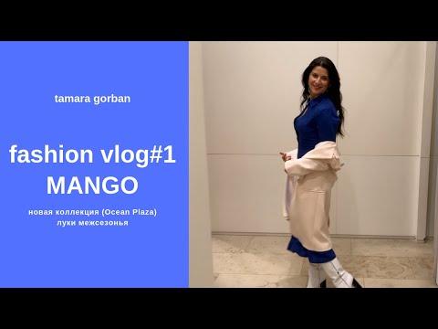 💙 👗 MANGO (МАНГО) ► Новая Коллекция 2019 ► СТИЛЬНО и НЕДОРОГО | FASHION VLOG #1