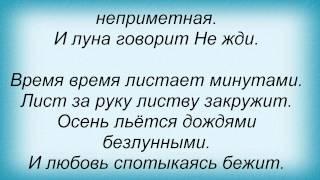 Слова песни Любовь Успенская - Горький вкус бузины