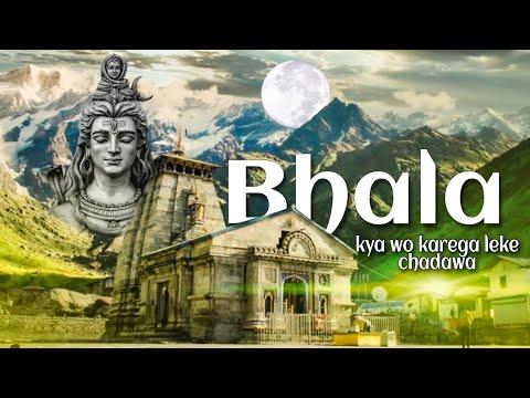 Kya wo krega leke chadawa|| Bhala || Cover song ||  Kedarnath 2021||Shiva Album |Kedarnath yatra