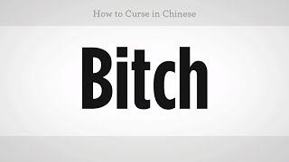 How to Curse | Mandarin Chinese