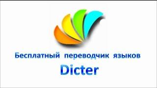 Бесплатный переводчик языков Dicter. Онлайн переводчик на русский язык