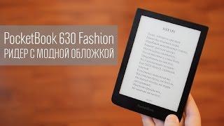 PocketBook 630 Fashion: ридер с модной обложкой