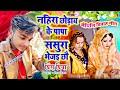 मैथिलि विवाह गीत - Maithili Vivah Geet - Nahira Choday Ke Papa Sasura Bhejai Chhau - Prince Priya