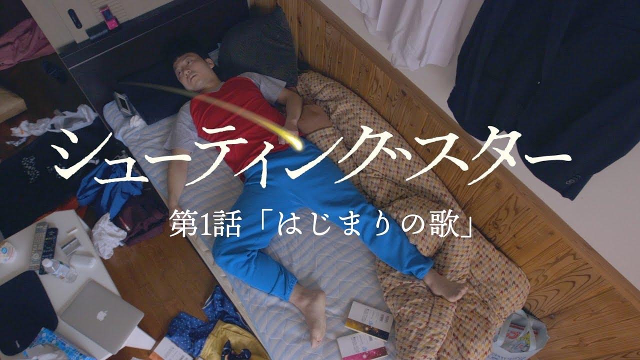 「シューティングスター」第1話 はじまりの歌 YouTuberコラボドラマ