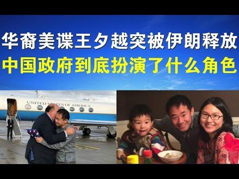 宝胜政论:华裔美谍王夕越突被伊朗释放、中国政府到底扮演了什么角色?