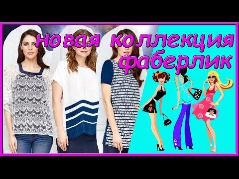 Обзор новой одежды фаберлик. Блузка из кружева с подкладкой, блузка шифоновая, туника с кружевом.