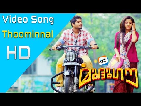 MUDHUGAUV - THOOMINNAL - Official HD Video | Latest Malayalam Movie Song | Gokul Suresh | Arthana