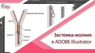 Кисть Молния в Adobe Illustrator