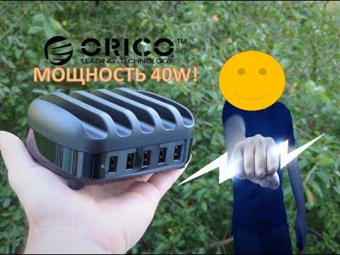 Шикарная зарядная станция ORICO. Целых 5 USB портов. AliExpress