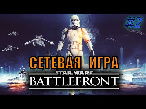 Star Wars: Battlefront ► ВСЁ СПАСЕНО ► ДАВАЙ ГЛЯНЕМ