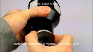 Светильник светодиодный грунтовый B2AR0102, 1x3W, 24V(, 2012-07-01T10:27:33.000Z)