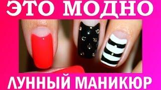 Nail Art Design - Лунный маникюр