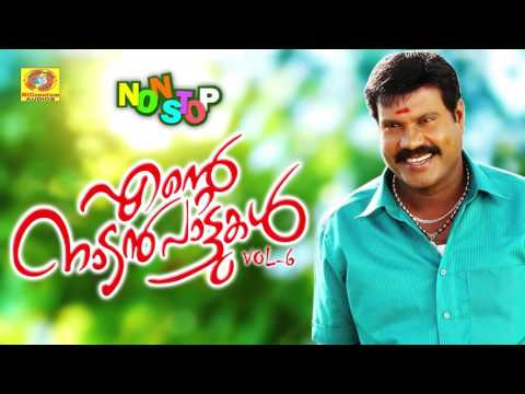Ente Nadanpattukal Vol 6 | Hit Songs of Kalabhavan Mani | Non Stop Nadanpattukal | Superhit Songs