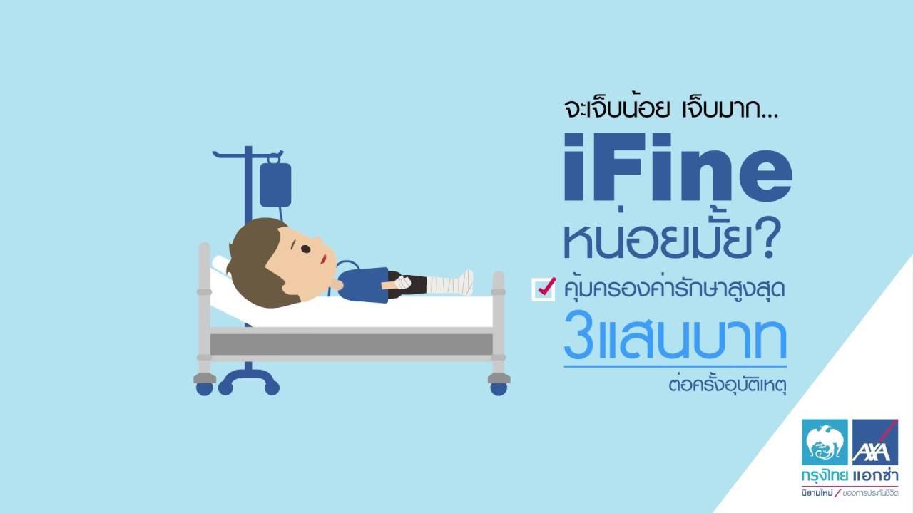 iFine ประกันอุบัติเหตุที่ครอบคลุมสำหรับทุกคน (5 sec)