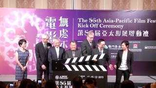 第五十六屆亞太影展記者招待會 The 56th APFF Press Conference
