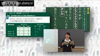 小中学生向け学習動画 ABEMAで無料配信始まる(20/05/02)