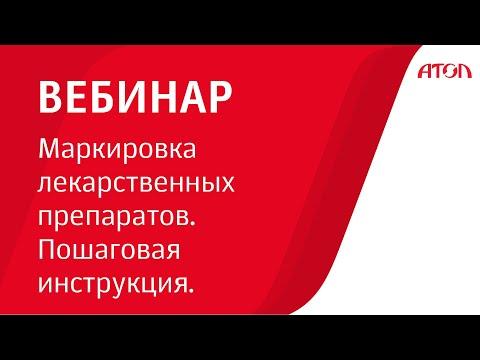 Маркировка лекарственных препаратов  Пошаговая инструкция.