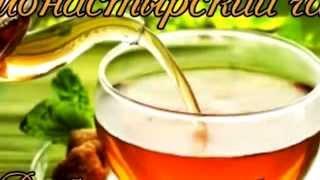 Монастырский чай купить в Ростове
