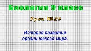 Биология 9 класс (Урок№29 - История развития органического мира.)