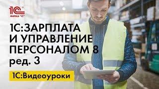 Участие регионов в пилотном проекте ФСС РФ. Видео уроки «1С:ЗУП 8».