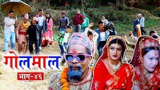 Golmaal (गोलमाल) Episode - 46 | ७० बर्षे नरनाथको बिबाह ! | 08 February 2019 | Nepali Comedy Serial